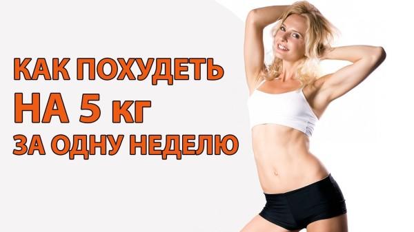 Схуднути на 5 кг за тиждень: кращі дієти, вправи, поради