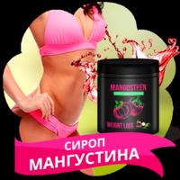 Сироп Мангустіна для схуднення: відгуки, де купити, ціна