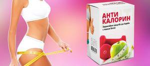 АнтиКалорин для схуднення: реальні відгуки, де купити, ціна